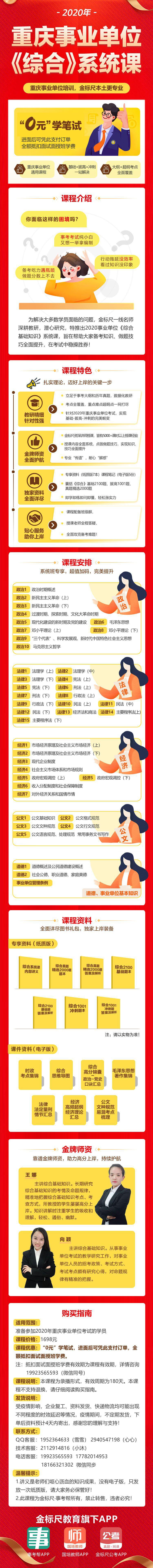 2020金标尺重庆市事业单位《综合基础知识》系统班插图